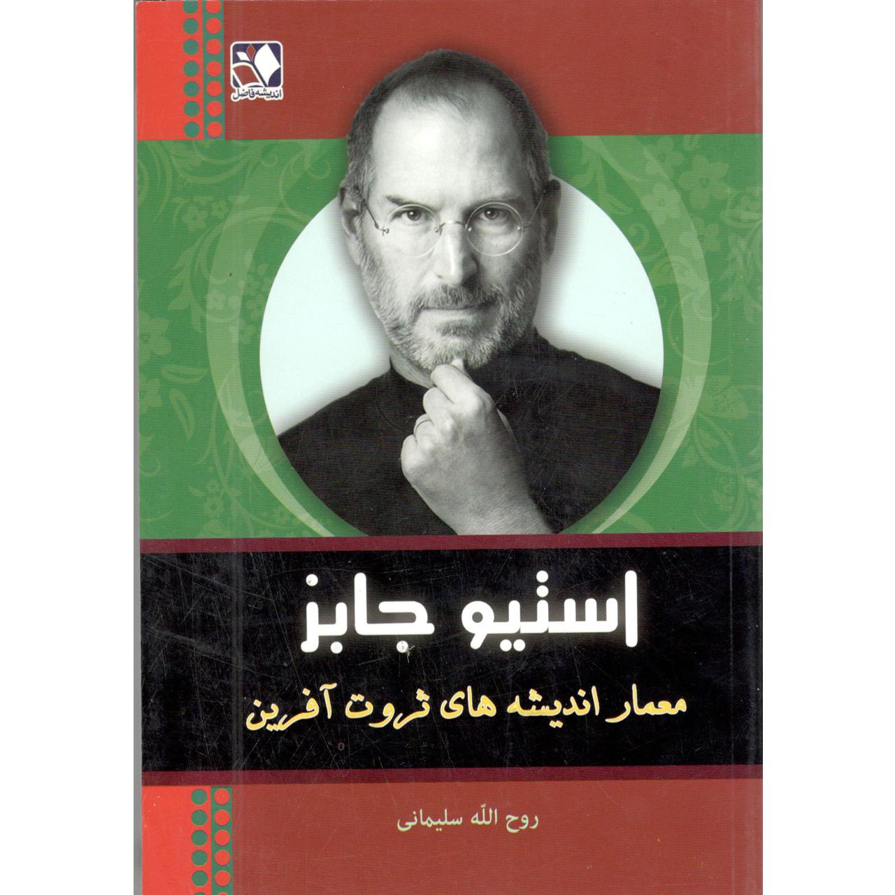 کتاب استیو جابز معمار اندیشه های ثروت آفرین اثر روح الله سلیمانی