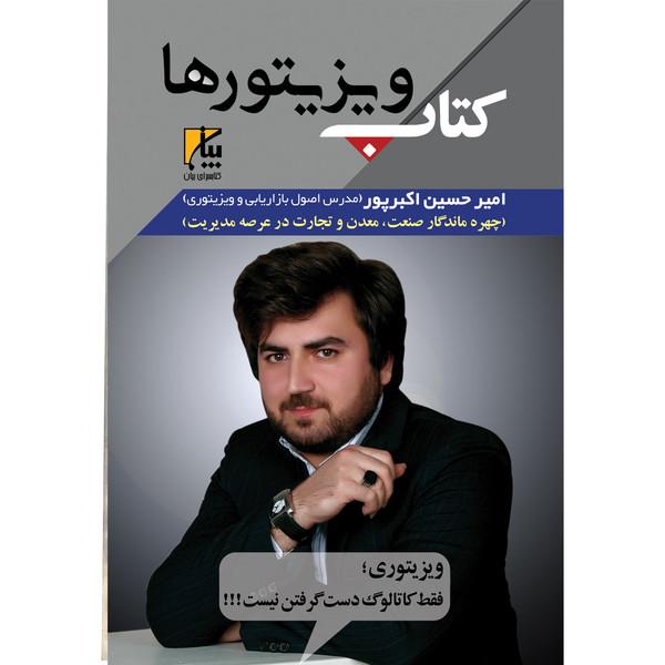 کتاب ویزیتورها اثر امیرحسین اکبرپور