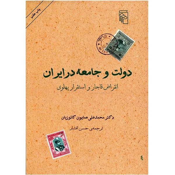 خرید                      کتاب دولت و جامعه در ایران اثر محمدعلی همایون کاتوزیان