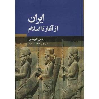 کتاب ایران از آغاز تا اسلام اثر رومن گیرشمن