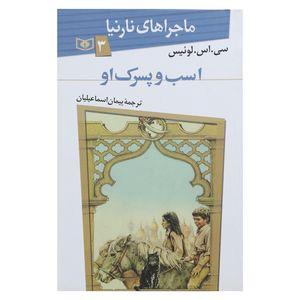 کتاب ماجراهای نارنیا 3 اسب و پسرک او اثر سی اس لوئیس