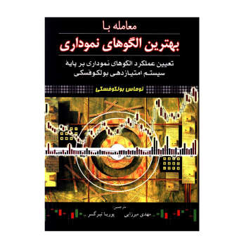 کتاب معامله با بهترین الگوهای نموداری اثر توماس بولکوفسکی انتشارات آرادکتاب