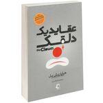 کتاب عقاید یک دلقک اثر هاینریش بل thumb