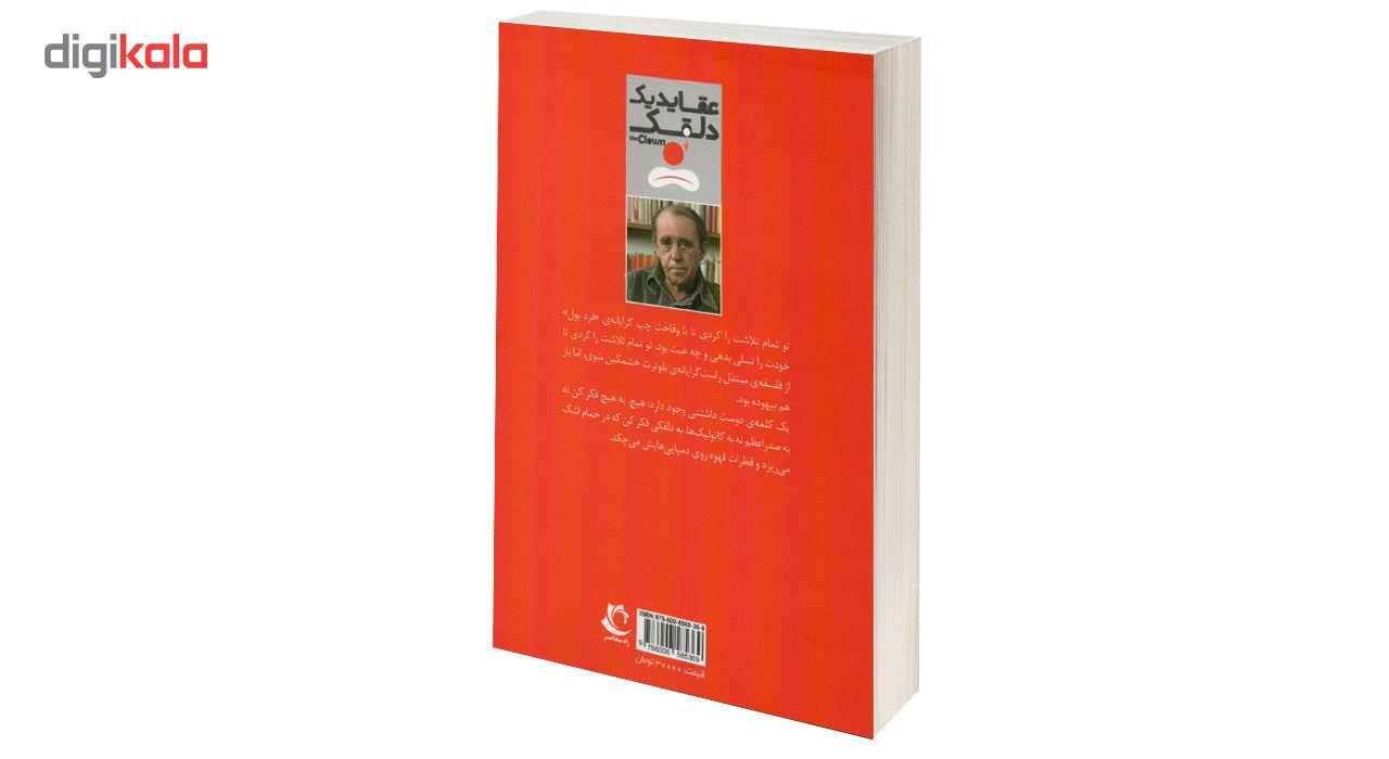 کتاب عقاید یک دلقک اثر هاینریش بل main 1 2