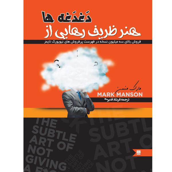 کتاب هنر ظریف رهایی از دغدغه ها اثر مارک منسن انتشارات نگین ایران
