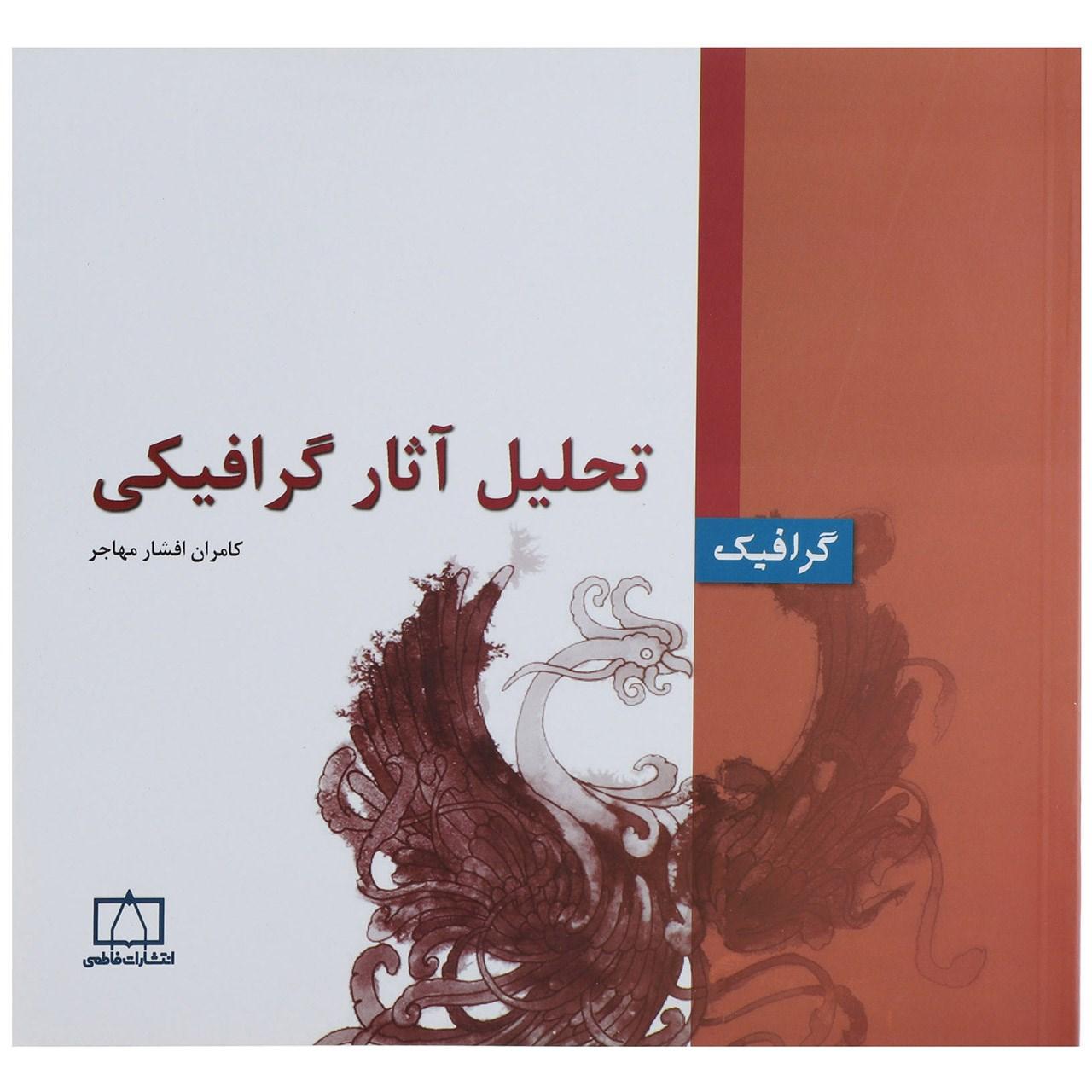 کتاب تحلیل آثار گرافیکی اثر کامران افشارمهاجر
