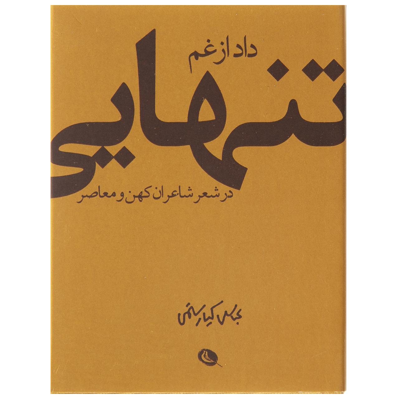 خرید                      کتاب داد از غم تنهایی اثر عباس کیارستمی