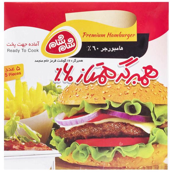 همبرگر ممتاز 60% شام شام مقدار 500 گرم