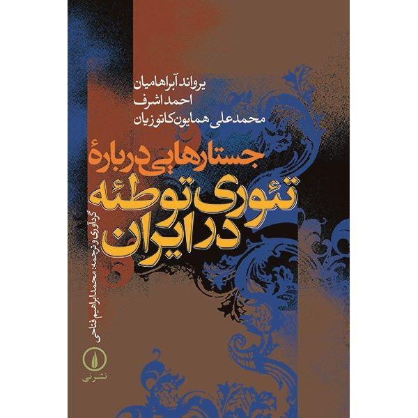 کتاب جستارهایی درباره تئوری توطئه در ایران اثر یرواند آبراهامیان