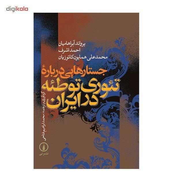 کتاب جستارهایی درباره تئوری توطئه در ایران اثر یرواند آبراهامیان main 1 1