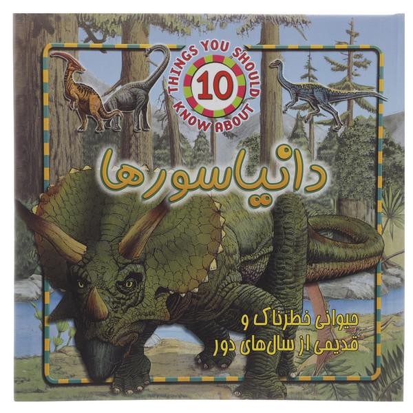 کتاب دایناسورها اثر استیو پارکر
