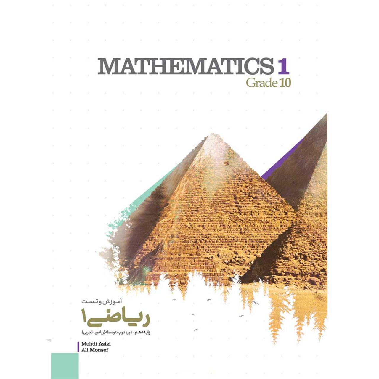 کتاب آموزش و تست کنکور ریاضی (1) دهم انتشارات کاگو اثر مولفان