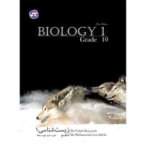 آموزش و تست زیست شناسی (1) دهم انتشارات کاگو اثر مولفان