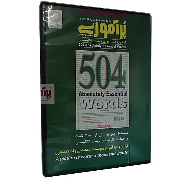نرم افزار آموزش زبان پر آموزی 504 واژه ضروری