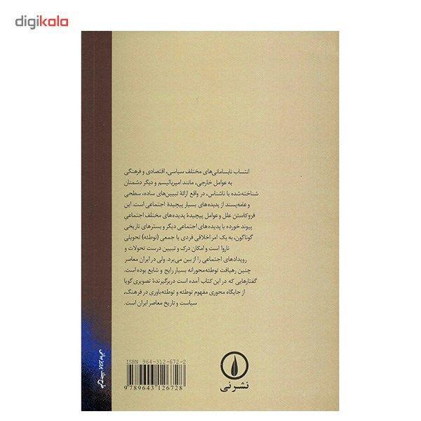 کتاب جستارهایی درباره تئوری توطئه در ایران اثر یرواند آبراهامیان main 1 2