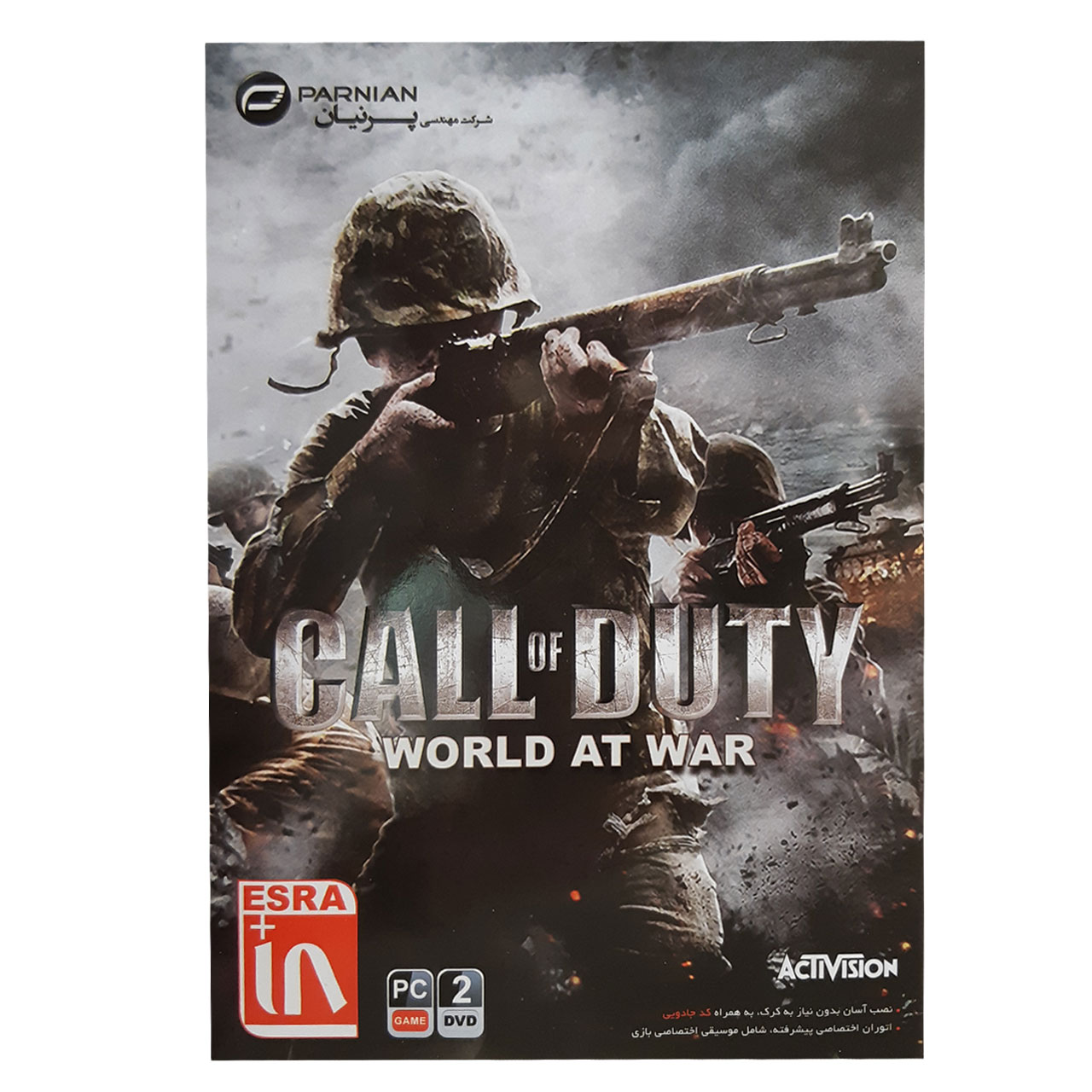 بازی CALL OF DUTY WORLD AT WAR مخصوص PC