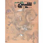کتاب پرسش های چهار گزینه ای و پاسخ شیمی یازدهم جلد دوم انتشارات مبتکران اثر بهمن بازرگان thumb