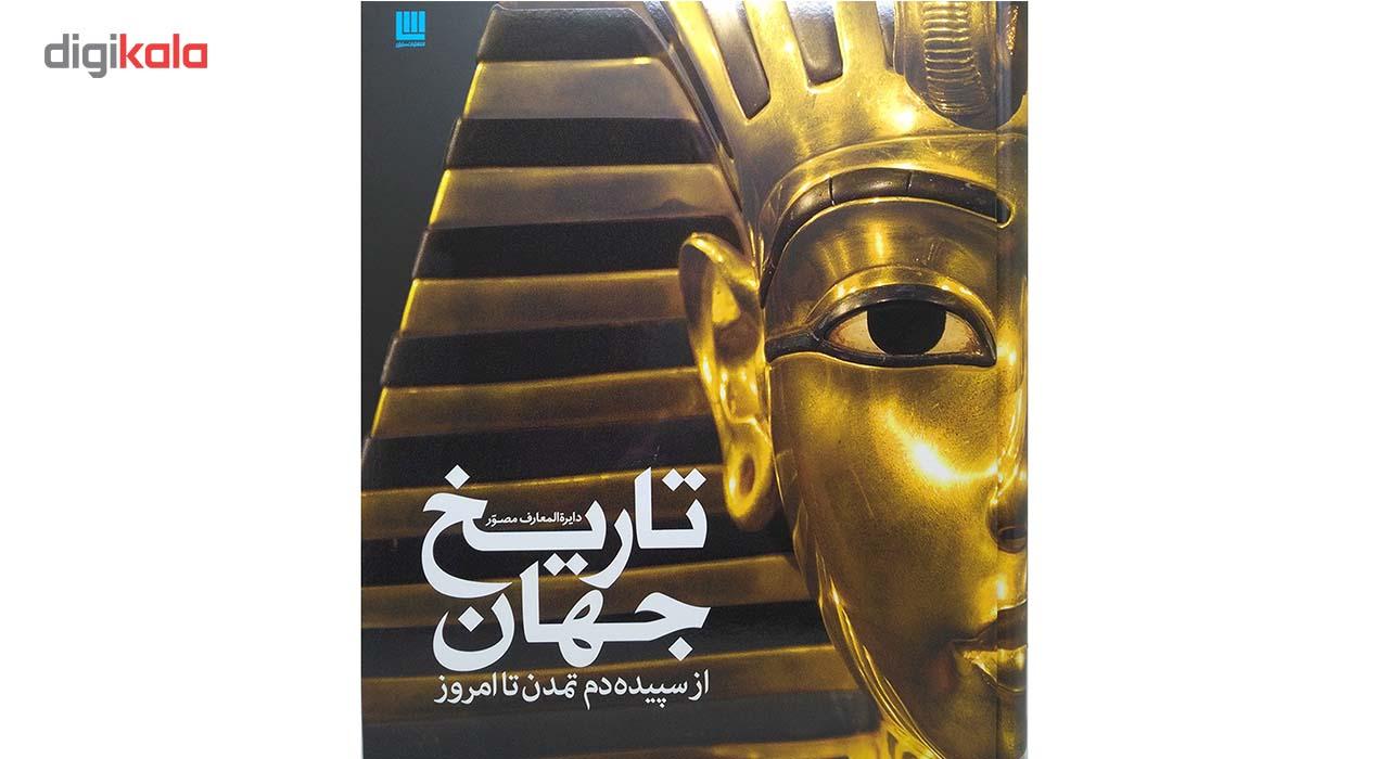 خرید                      کتاب دایره المعارف مصور تاریخ جهان از سپیده دم تمدن تا امروز نشر سایان