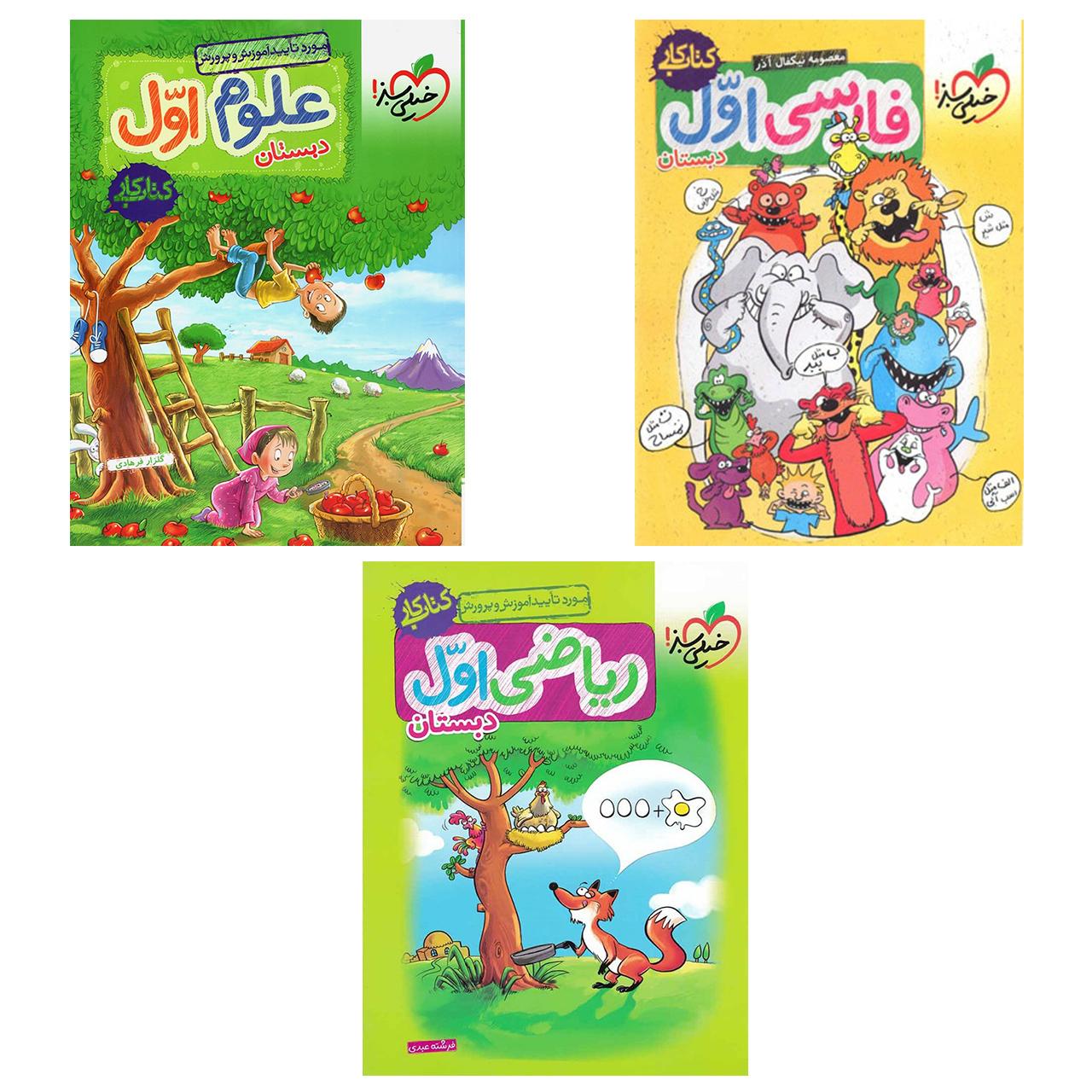 خرید                      کتاب ریاضی، علوم و فارسی اول ابتدایی خیلی سبز مجموعه سه جلدی