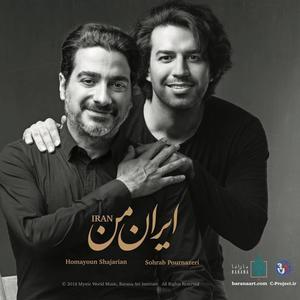 آلبوم موسیقی ایران من اثر همایون شجریان و سهراب پورناظری
