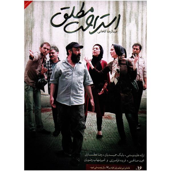 فیلم سینمایی استراحت مطلق اثر عبدالرضا کاهانی