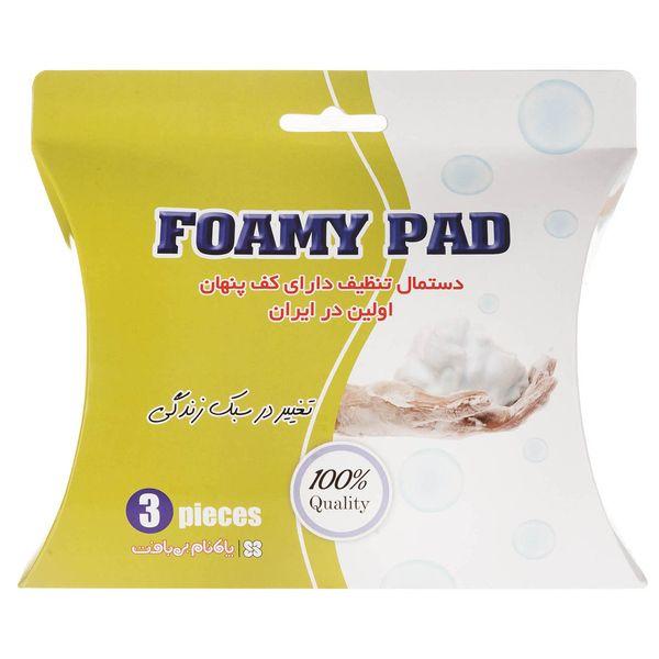 دستمال نظافت پاکنام بی بافت مدل Foamy Pad بسته 3 عددی