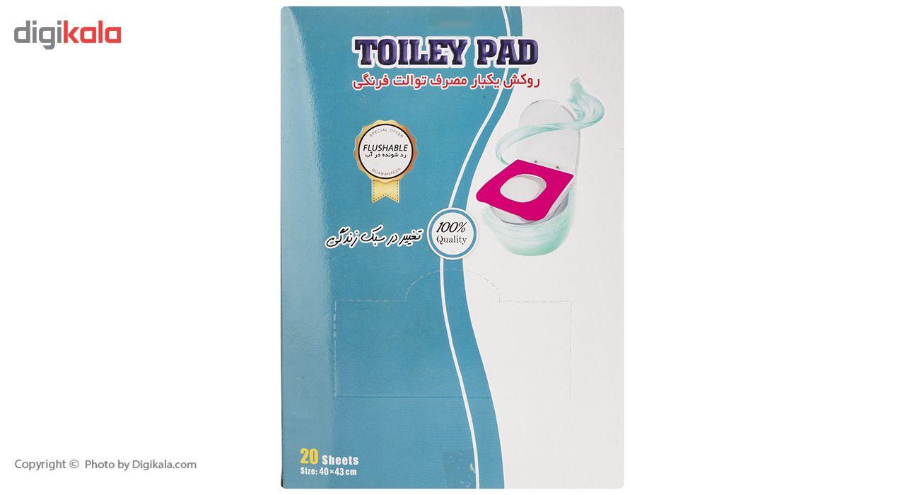 روکش یکبار مصرف توالت فرنگی پاکنام بی بافت مدل Toiley Pad-1 بسته 20 عددی main 1 1
