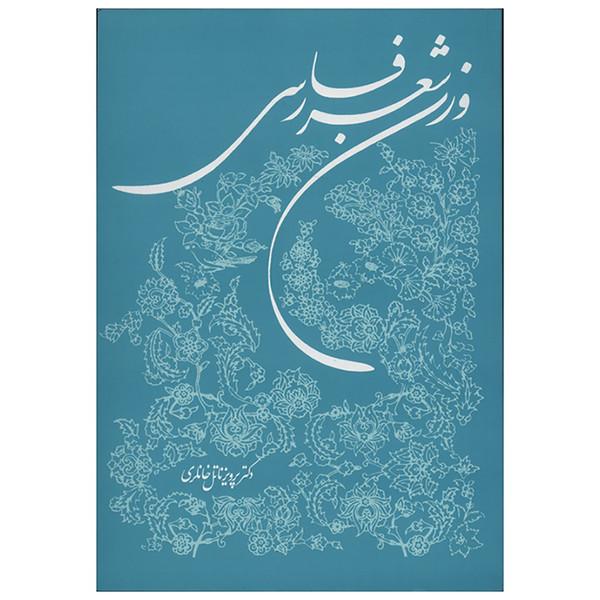 کتاب وزن شعر فارسی اثر پرویز ناتل خانلری