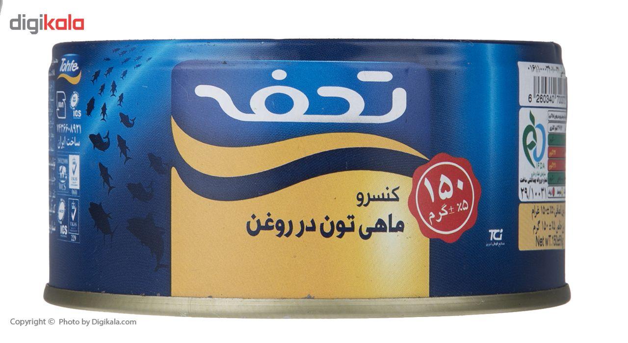 کنسرو ماهی تون در روغن تحفه مقدار 150 گرم main 1 3