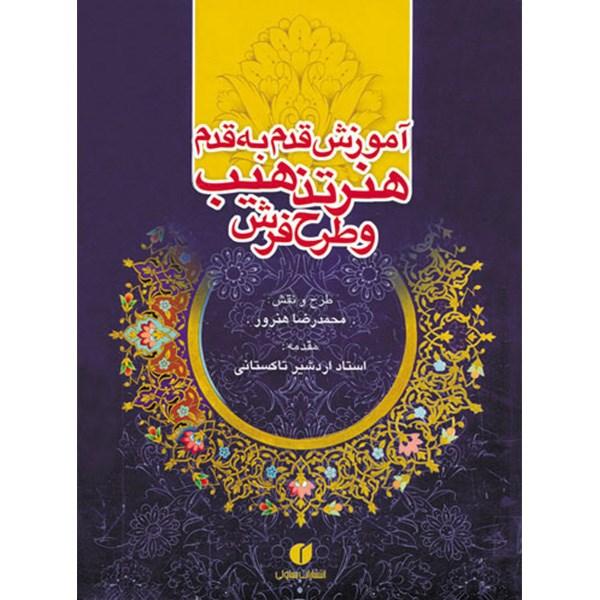 کتاب آموزش قدم به قدم هنر تذهیب و طرح فرش اثر محمدرضا هنرور
