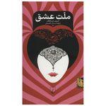 کتاب ملت عشق اثر الیف شافاک - قطع پالتویی thumb