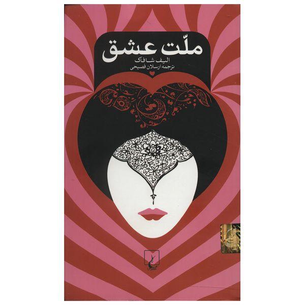 کتاب ملت عشق اثر الیف شافاک - قطع پالتویی