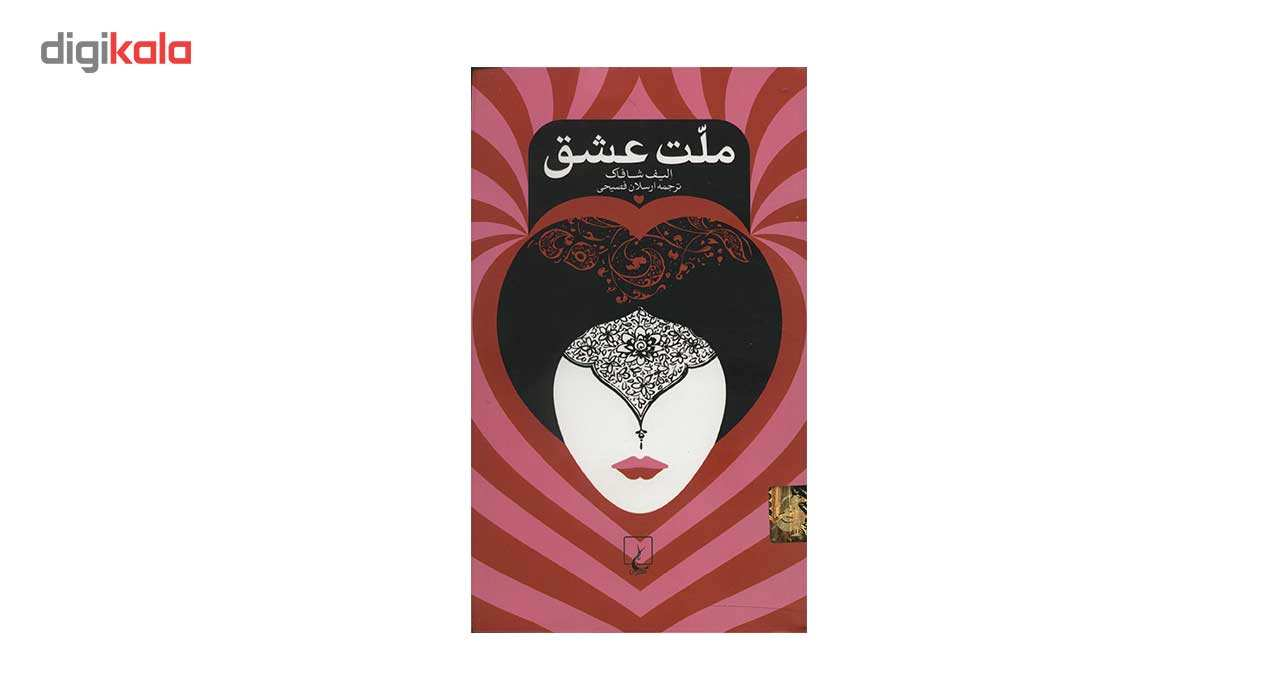 کتاب ملت عشق اثر الیف شافاک - قطع پالتویی main 1 1