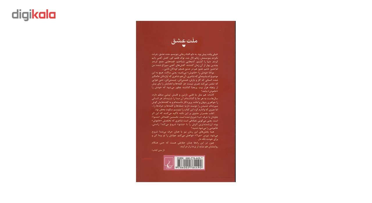 کتاب ملت عشق اثر الیف شافاک - قطع پالتویی main 1 2