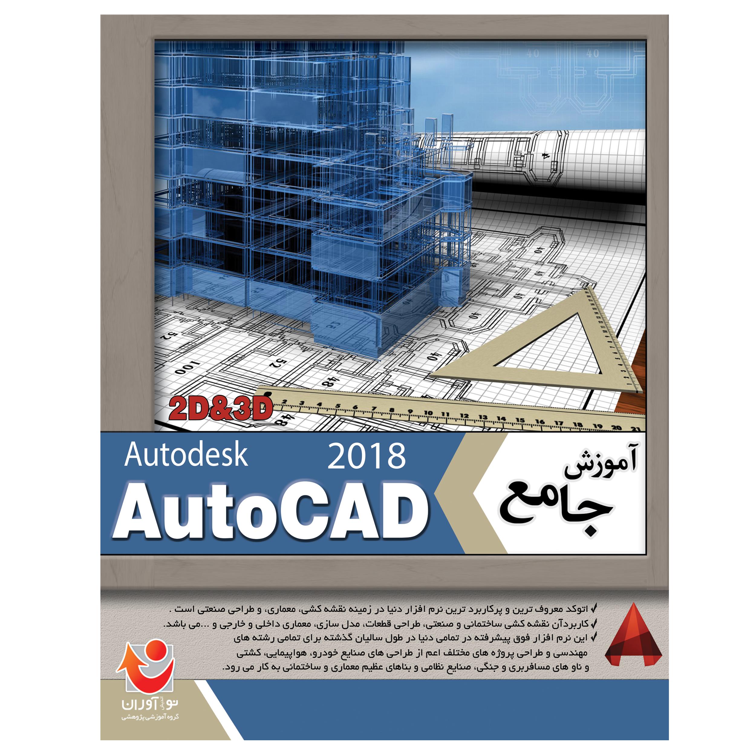 نرم افزار آموزش جامع AutoCAD 2018