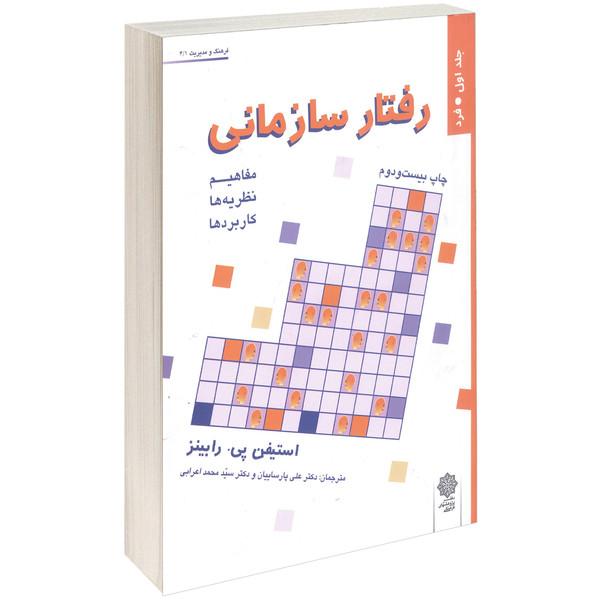 کتاب رفتار سازمانی اثر استیفن پی. رابینز جلد اول