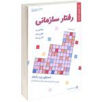 کتاب رفتار سازمانی اثر استیفن پی. رابینز جلد سوم