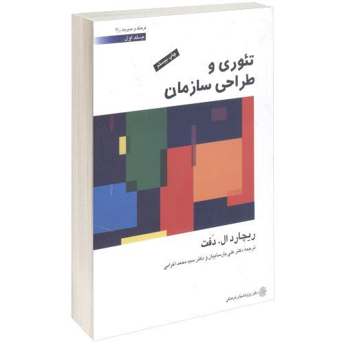 کتاب تئوری و طراحی سازمان اثر ریچارد ال. دَفت جلد اول