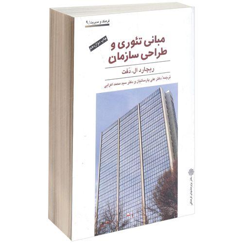 کتاب مبانی تئوری و طراحی سازمان اثر ریچارد ال. دَفت