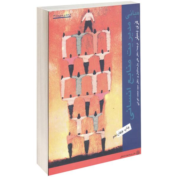 کتاب مبانی مدیریت منابع انسانی اثر گری دسلر