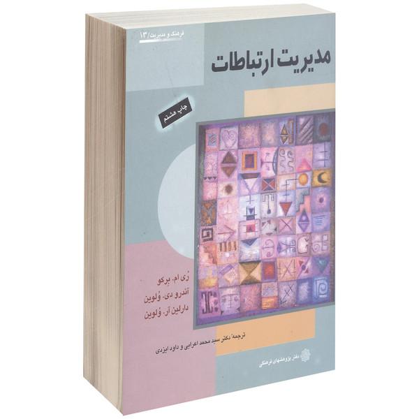 کتاب مدیریت ارتباطات اثر مولفان