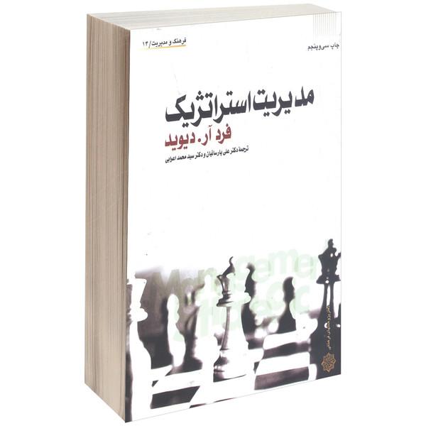 کتاب مدیریت استراتژیک اثر فرد آر. دیوید