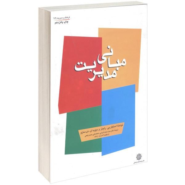کتاب مبانی مدیریت اثر استیفن پی. رابینز