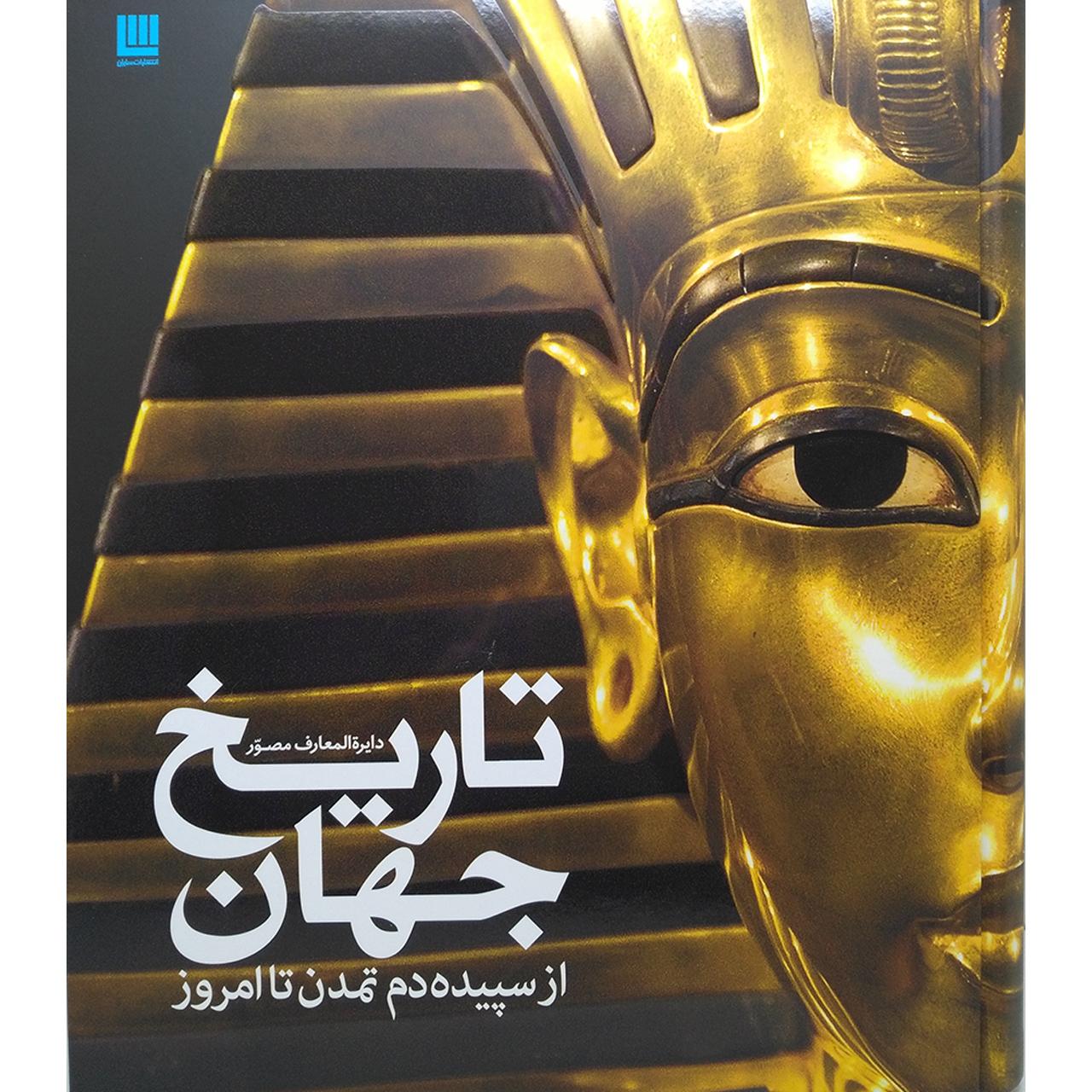 کتاب دایره المعارف مصور تاریخ جهان از سپیده دم تمدن تا امروز نشر سایان