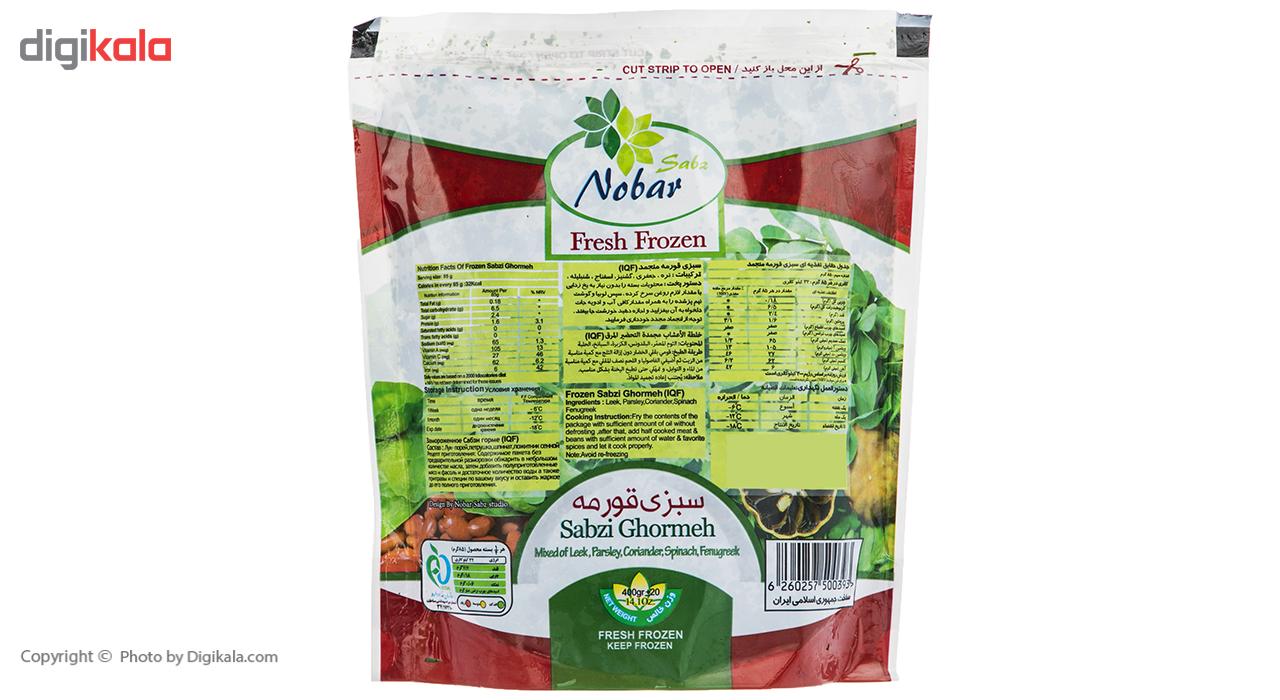 سبزی قورمه منجمد نوبر سبز مقدار 400 گرم main 1 3