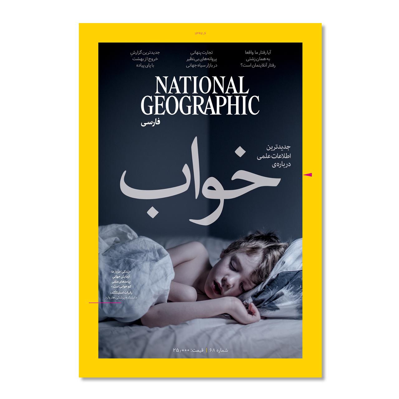 مجله نشنال جئوگرافیک فارسی - شماره 68