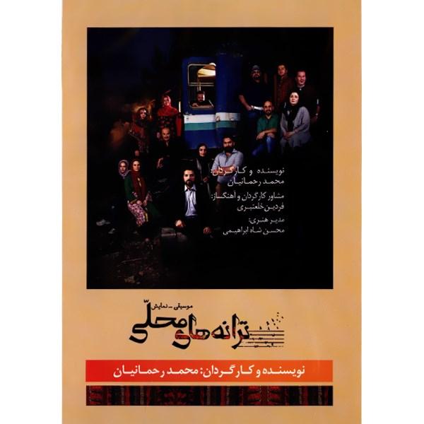 فیلم موسیقی تئاتر ترانه های محلی اثر محمد رحمانیان
