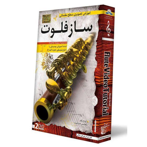 نرم افزار آموزش مقدماتی ساز فلوت نشر لوح موسیقی