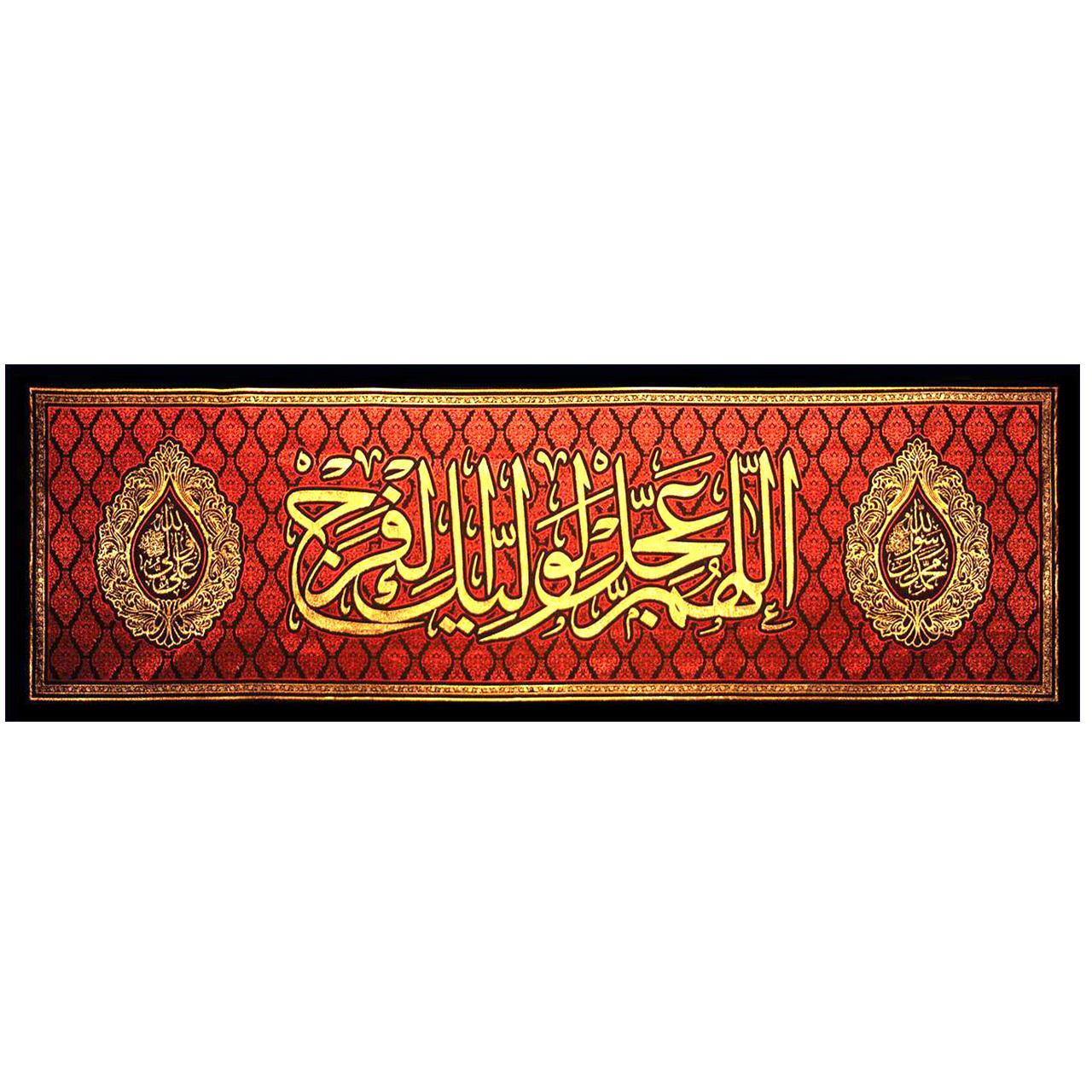 کتیبه ماه رمضان زربافت کد 9 طرح دعای فرج سایز 5 متری