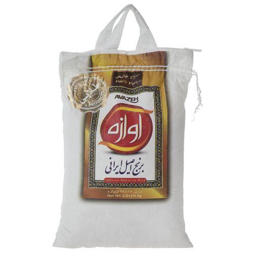 برنج ایرانی طلایی آوازه مقدار 2.5 کیلوگرم